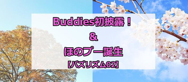 Buddies初披露&ほのプー誕生【バズリズム02】