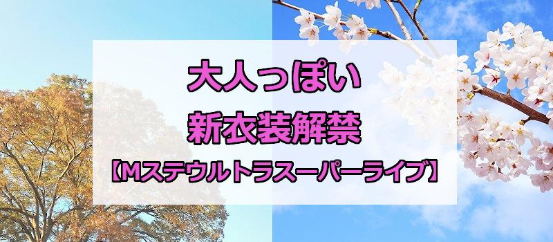 大人っぽい新衣装解禁【Mステウルトラスーパーライブ】