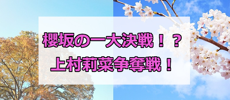 櫻坂の一大決戦!?上村莉菜争奪戦!