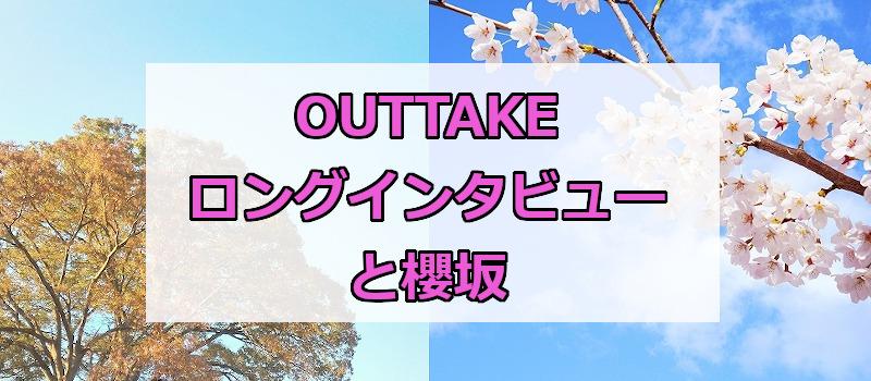 OUTTAKE・ロングインタビューと櫻坂