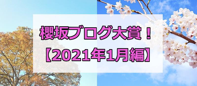 櫻坂ブログ大賞!【2021年1月編】