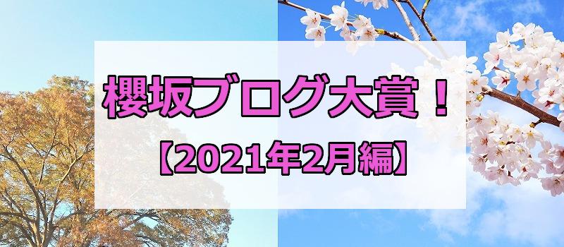 櫻坂ブログ大賞!【2021年2月編】