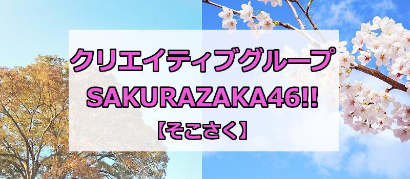 クリエイティブグループ SAKURAZAKA46!!【そこさく】