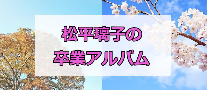 松平璃子の卒業アルバム