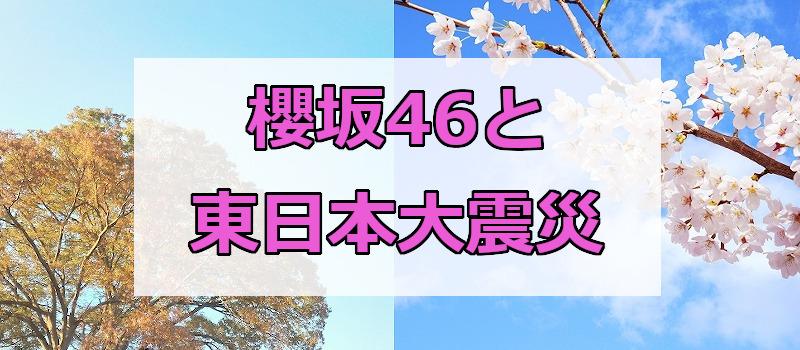 櫻坂46と東日本大震災