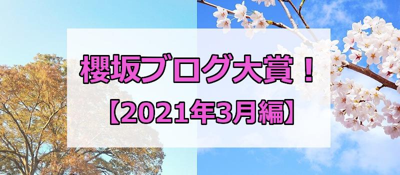 櫻坂ブログ大賞!【2021年3月編】