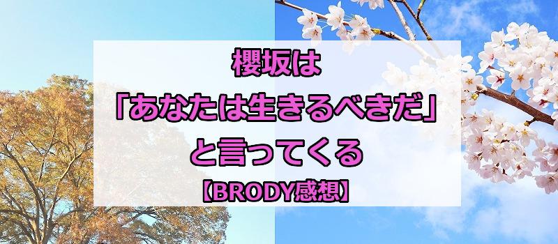 櫻坂は「あなたは生きるべきだ」と言ってくる【BRODY感想】