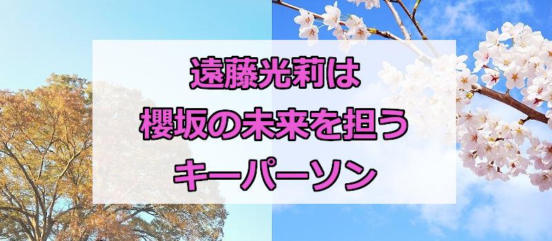 遠藤光莉は櫻坂の未来を担うキーパーソン