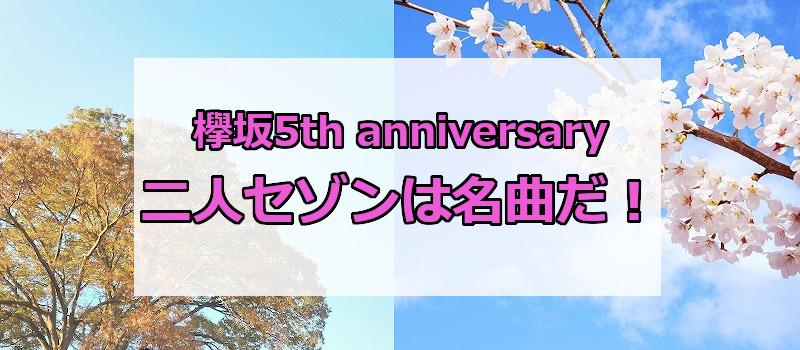 欅坂5th anniversary 二人セゾンは名曲だ!