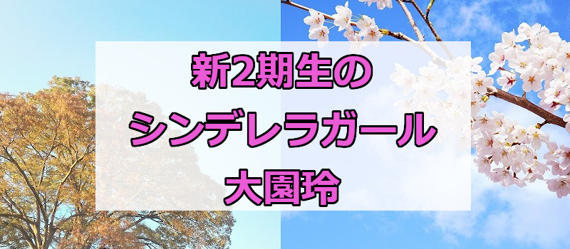 新2期生のシンデレラガール・大園玲