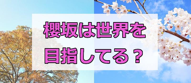 櫻坂は世界を目指してる?