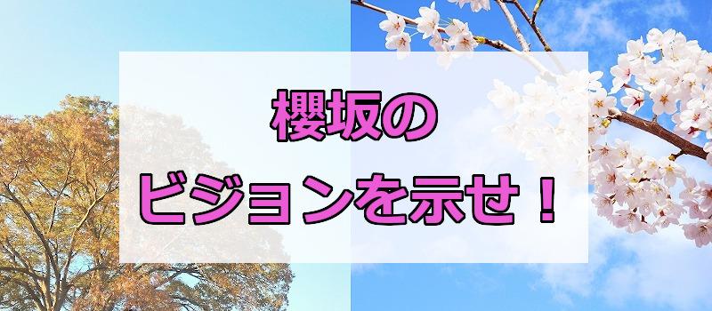 櫻坂のビジョンを示せ!