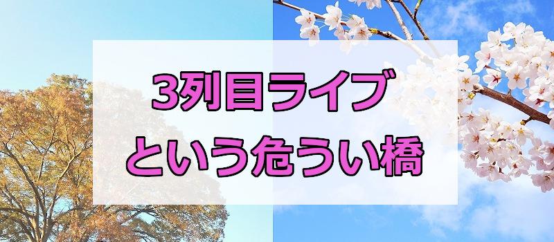 3列目ライブという危うい橋
