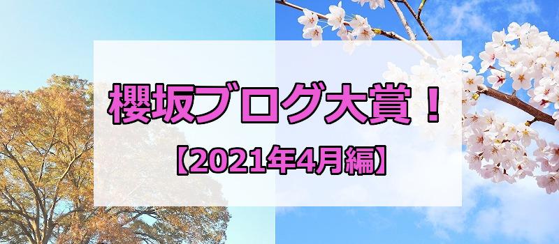 櫻坂ブログ大賞!【2021年4月編】