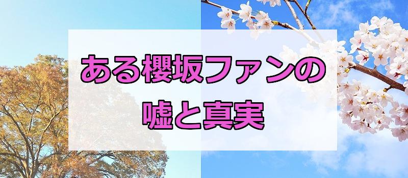 ある櫻坂ファンの嘘と真実