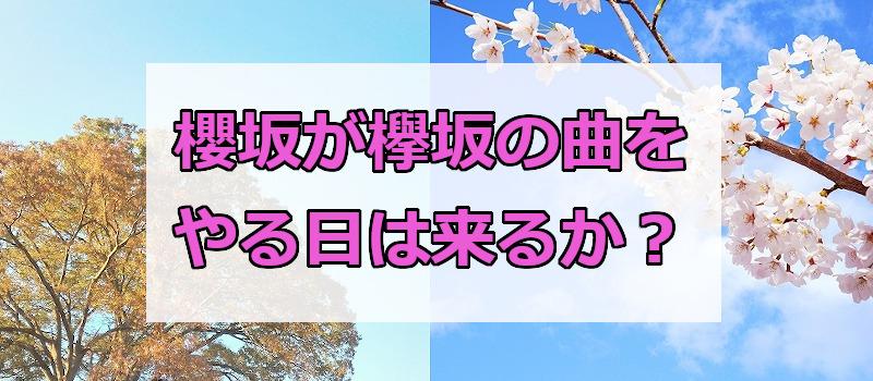櫻坂が欅坂の曲をやる日は来るか?