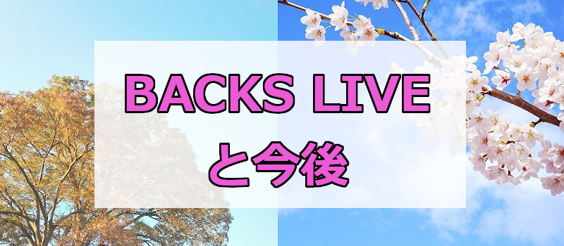 BACKS LIVEと今後