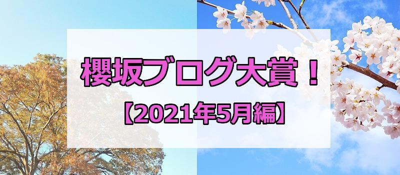 櫻坂ブログ大賞!【2021年5月編】