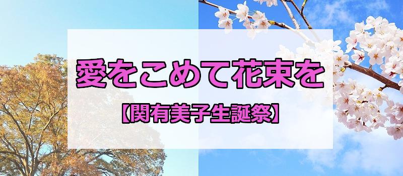 愛をこめて花束を【関有美子生誕祭】