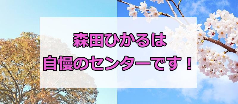 森田ひかるは自慢のセンターです!
