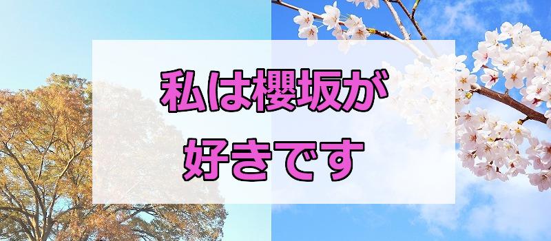私は櫻坂が好きです