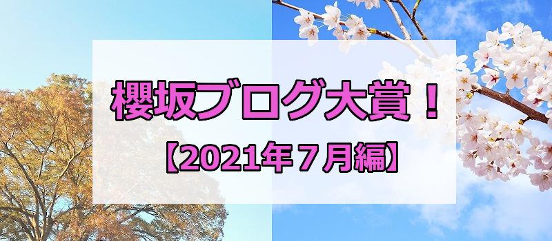 櫻坂ブログ大賞!【2021年7月編】