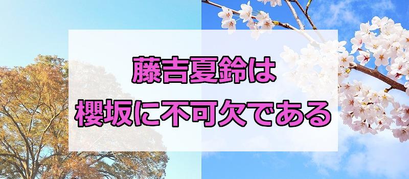 藤吉夏鈴は櫻坂に不可欠である