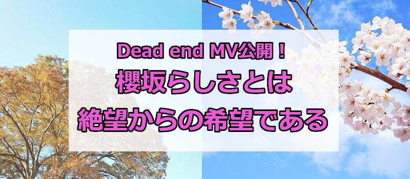 Dead end MV公開!櫻坂らしさとは絶望からの希望である