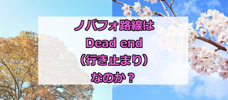 ノバフォ路線はDead end(行き止まり)なのか?