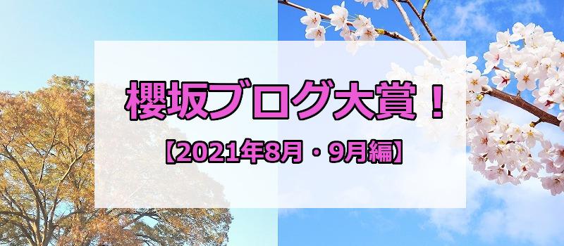 櫻坂ブログ大賞!【2021年8月・9月編】